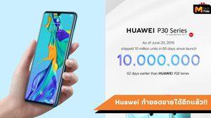 เรือธง Huawei P30 มียอดขาย 10 ล้านเครื่อง ภายใน 85 วัน