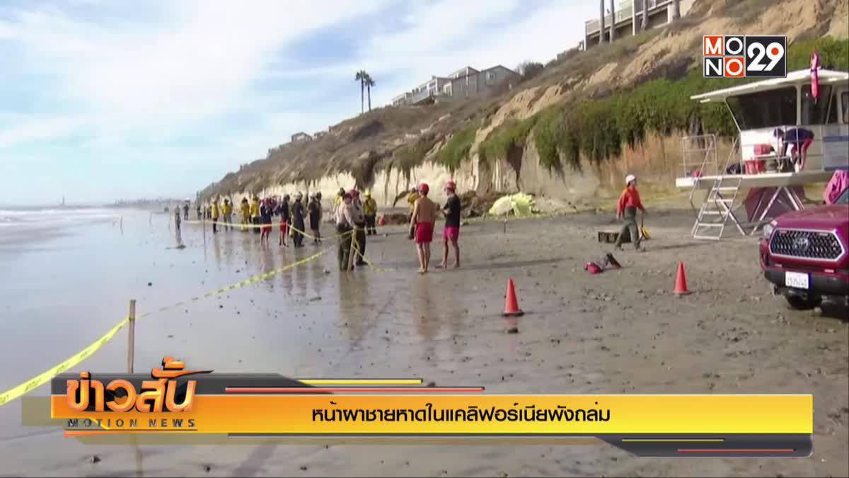 หน้าผาชายหาดในแคลิฟอร์เนียพังถล่ม