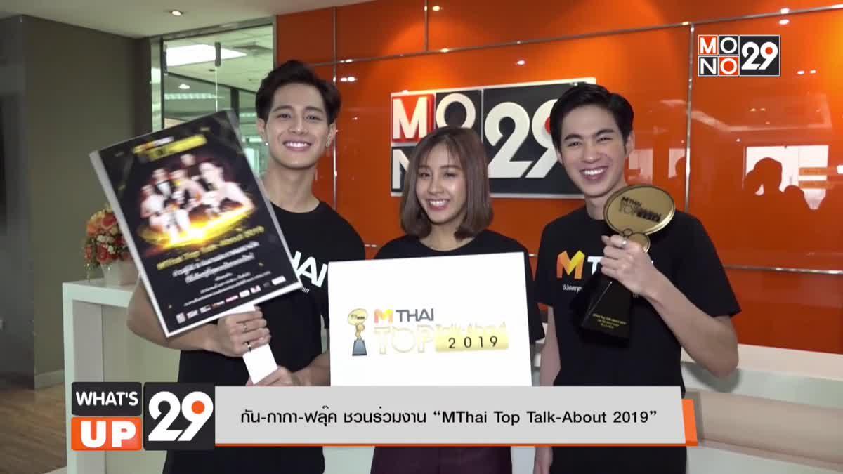 """กัน-กากา-ฟลุ๊ค ชวนร่วมงาน """"MThai Top Talk-About 2019"""""""