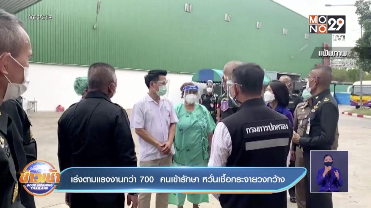 เร่งตามแรงงานกว่า 700  คนเข้ารักษา หวั่นเชื้อกระจายวงกว้าง