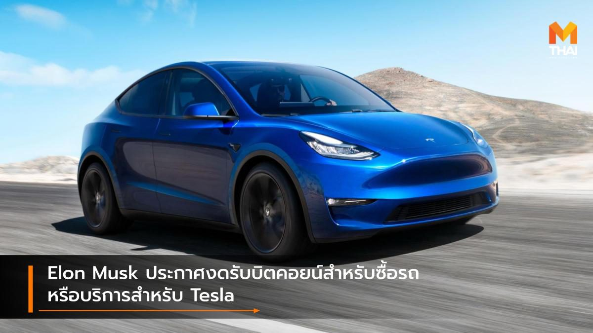 Elon Musk ประกาศงดรับบิตคอยน์สำหรับซื้อรถ หรือบริการสำหรับ Tesla