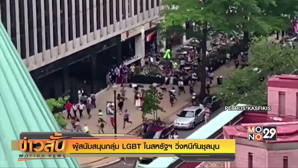 ผู้สนับสนุนกลุ่ม LGBT ในสหรัฐฯ วิ่งหนีกันชุลมุน
