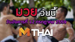 โปรแกรมมวยไทยวันนี้ วันอังคารที่ 12 กรกฎาคม 2559