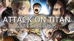 Attack on Titan เผยภาพ Visual Art ใหม่ พร้อมประกาศซีซั่น 2 มาชัวร์ 1 เมษา!