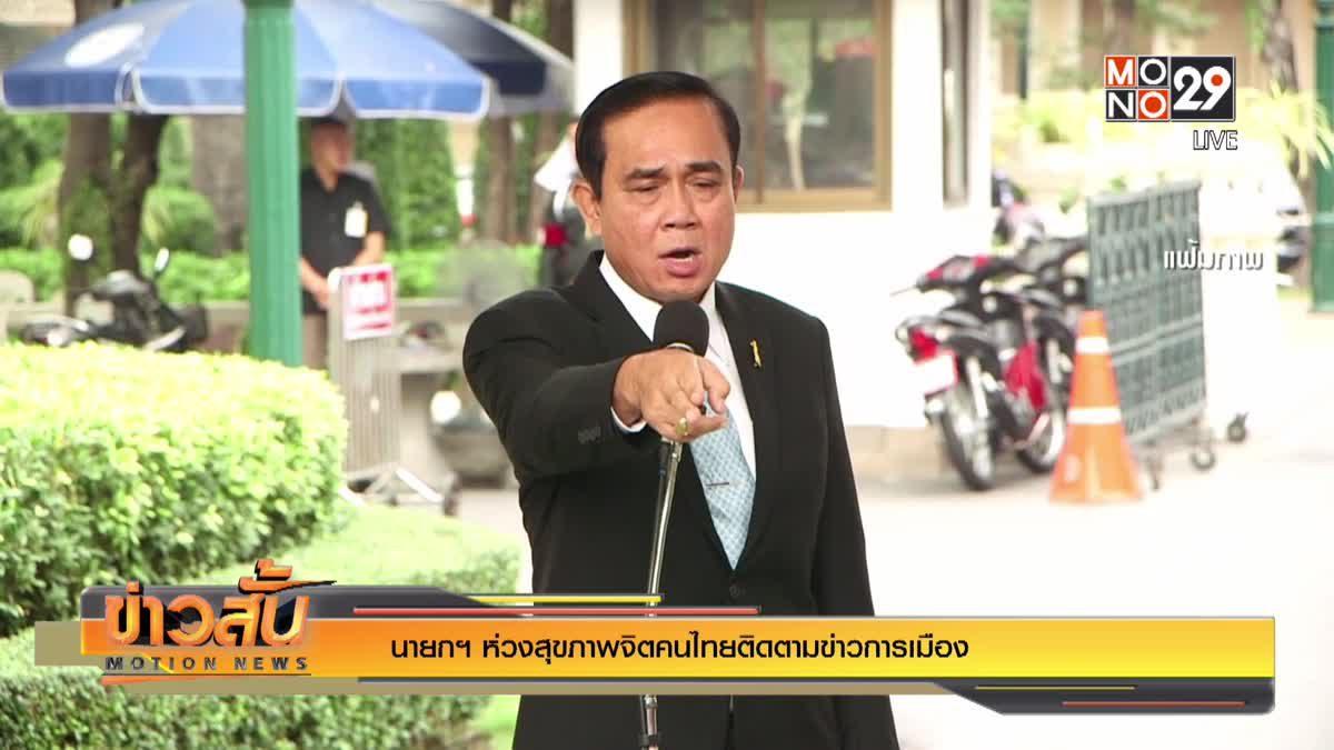 นายกฯ ห่วงสุขภาพจิตคนไทยติดตามข่าวการเมือง