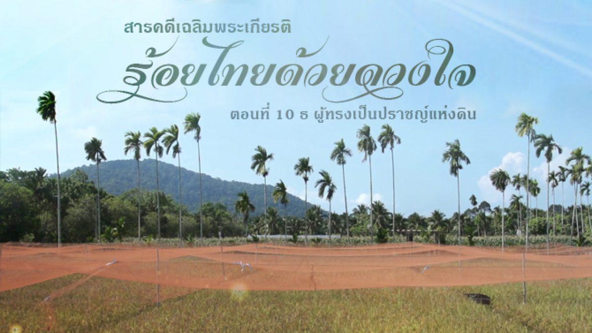 สารคดีเฉลิมพระเกียรติ ร้อยไทยด้วยดวงใจ ตอนที่ 10 ธ ผู้ทรงเป็นปราชญ์แห่งดิน