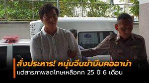 ศาลสั่งคุก 25 ปี 6 เดือน หนุ่มจีนฆ่าชิงทรัพย์อาม่า คาคอนโด