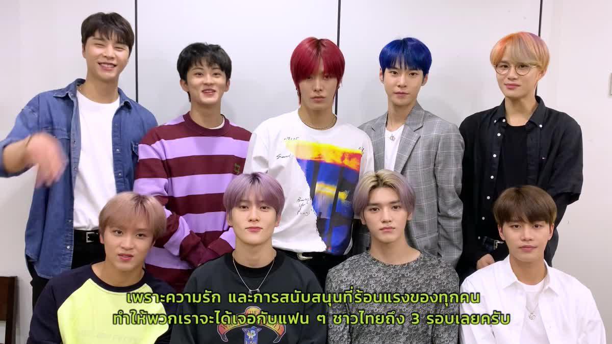 NCT 127 ส่งคลิปขอบคุณความรักของแฟนชาวไทย!
