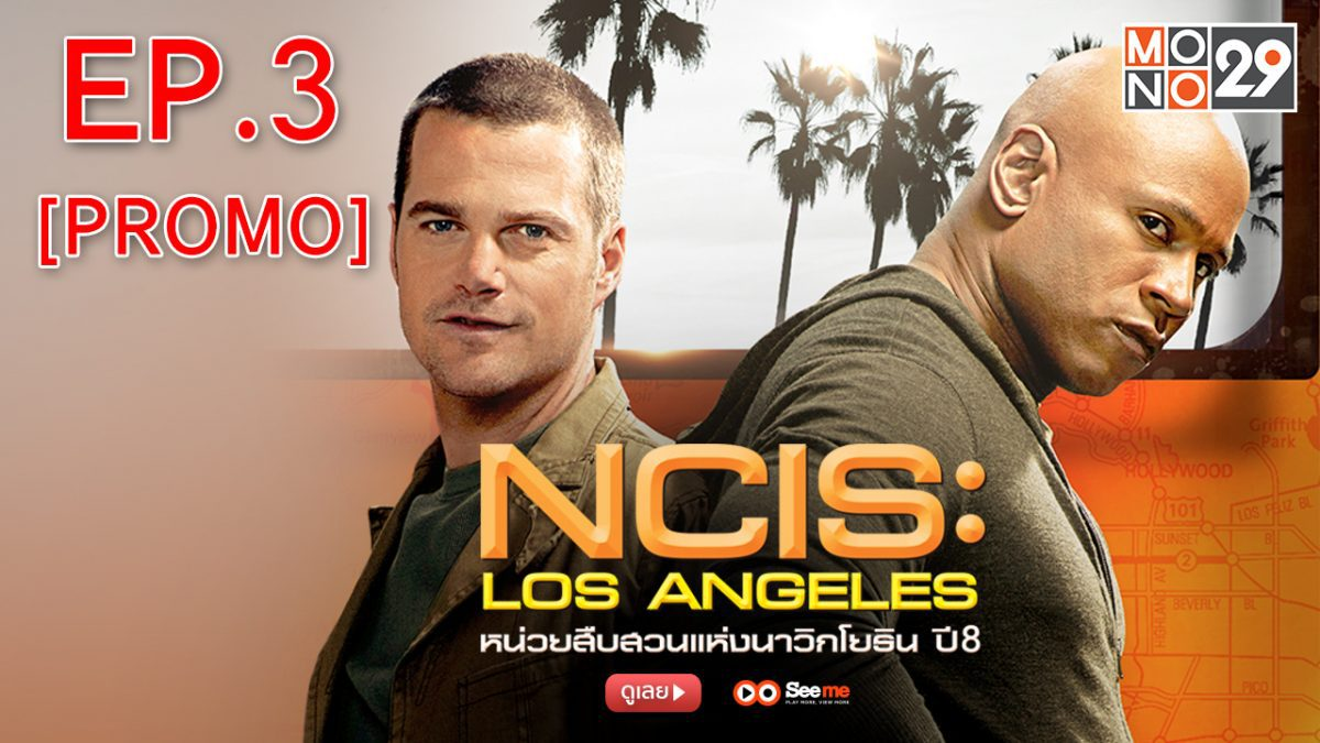 NCIS : Los Angeles หน่วยสืบสวนแห่งนาวิกโยธิน ปี8 EP.03 [PROMO]