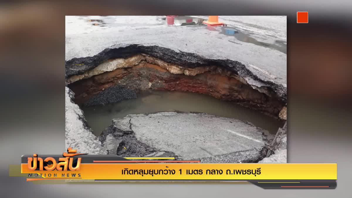 เกิดหลุมยุบกว้าง 1 เมตร กลาง ถ. เพชรบุรี