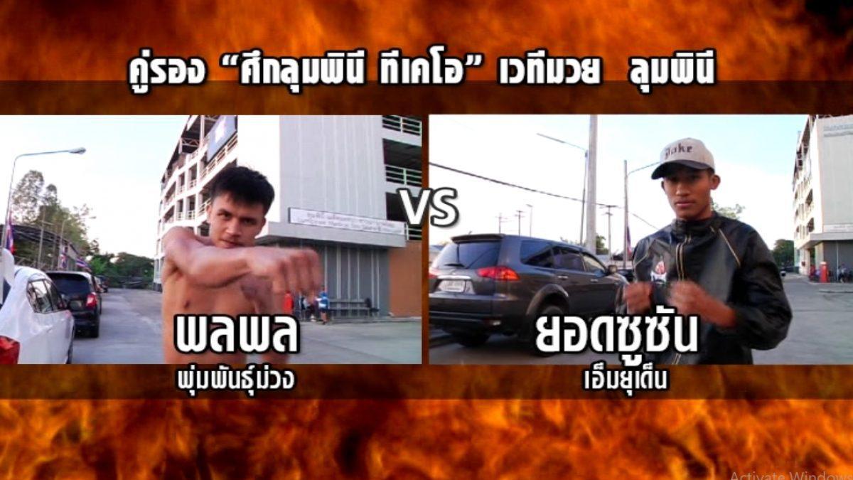 ชั่งน้ำหนักคู่รอง ศึกลุมพินี TKO พลพล พุ่มพันธุ์ม่วง vs เพชรซูซัน ส.โชคนิตยา 9-12-60