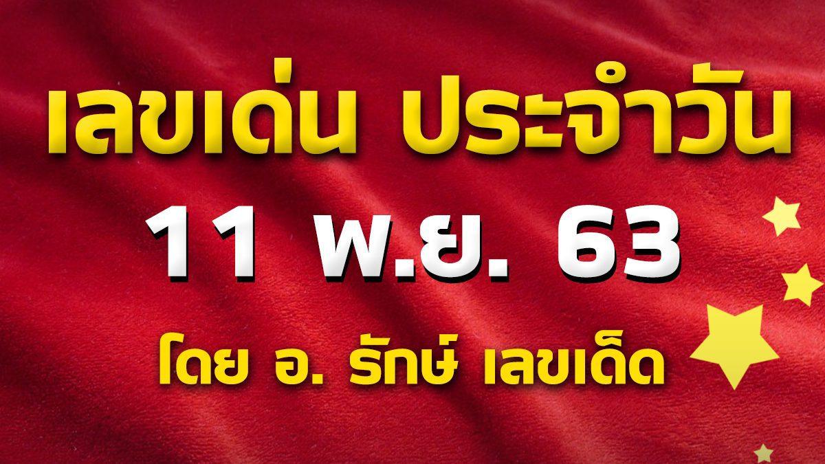 เลขเด่นประจำวันที่ 11 พ.ย. 63 กับ อ.รักษ์ เลขเด็ด #ฮานอย