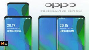 กล้องป๊อบอัพธรรมดาไป Oppo เผยสิทธิบัตรสมาร์ทโฟนหน้าจอป๊อบอัพ