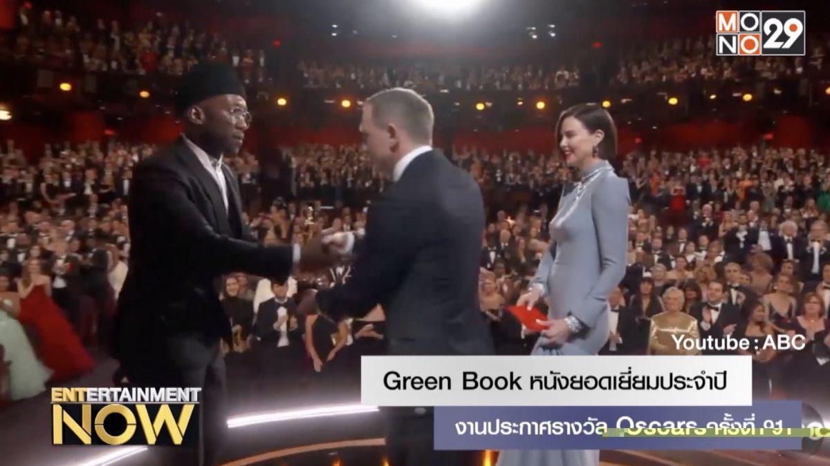 Green Book หนังยอดเยี่ยมประจำปีงานประกาศรางวัล Oscars ครั้งที่ 91