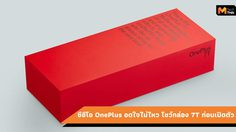ของสวยต้องโชว์เอง ซีอีโอ OnePlus โชว์กล่องสีแดงล้วนของ OnePlus 7T