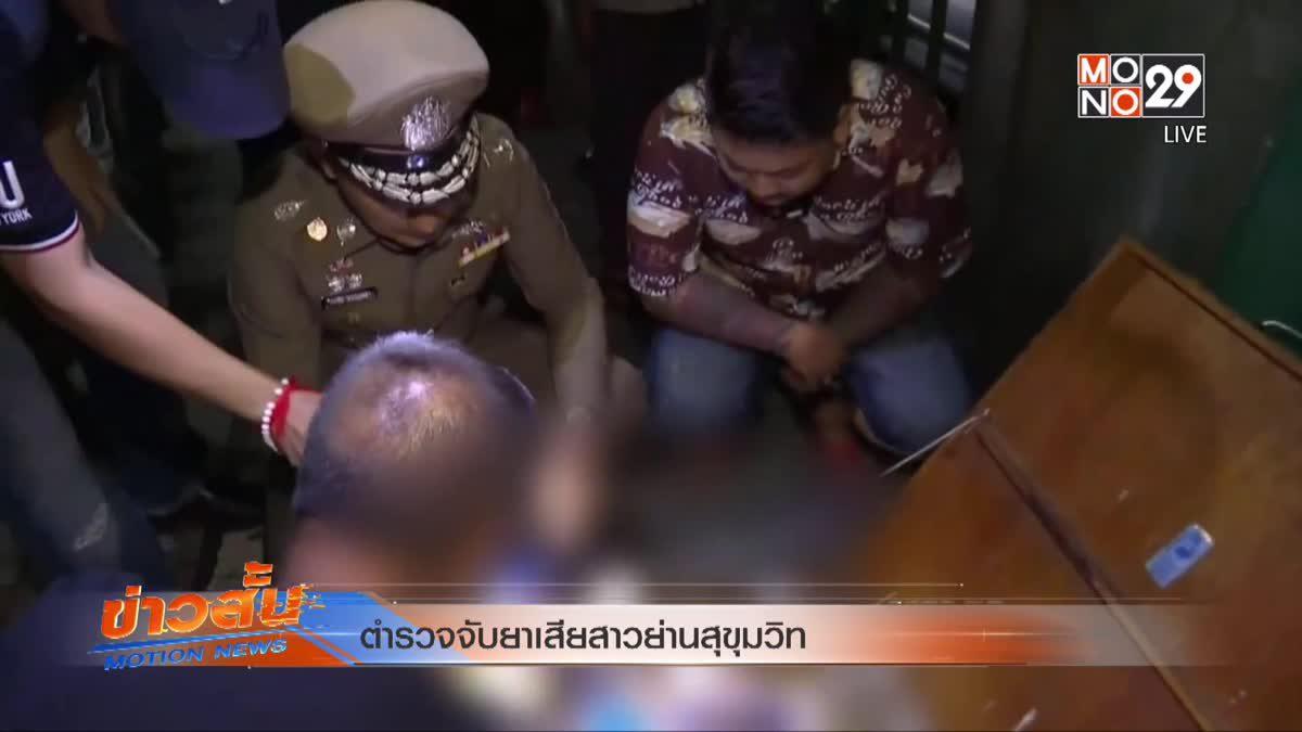 ตำรวจจับยาเสียสาว ย่านสุขุมวิท