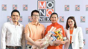 บริษัท โมโน เน็กซ์ จำกัด (มหาชน) ต้อนรับผู้บริหาร คุณแดง ธัญญา