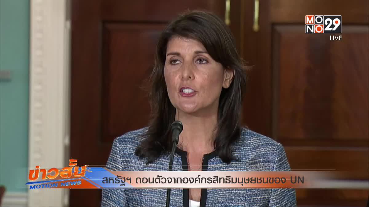 สหรัฐฯ ถอนตัวจากองค์กรสิทธิมนุษยชนของ UN