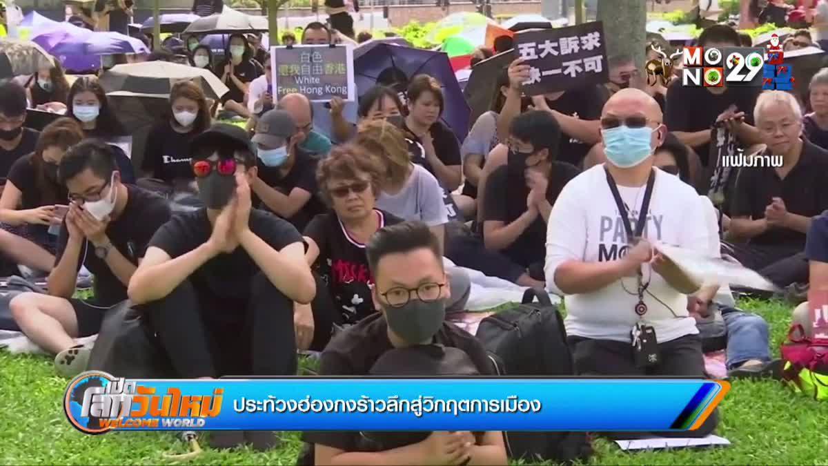ประท้วงฮ่องกงร้าวลึกสู่วิกฤตการเมือง