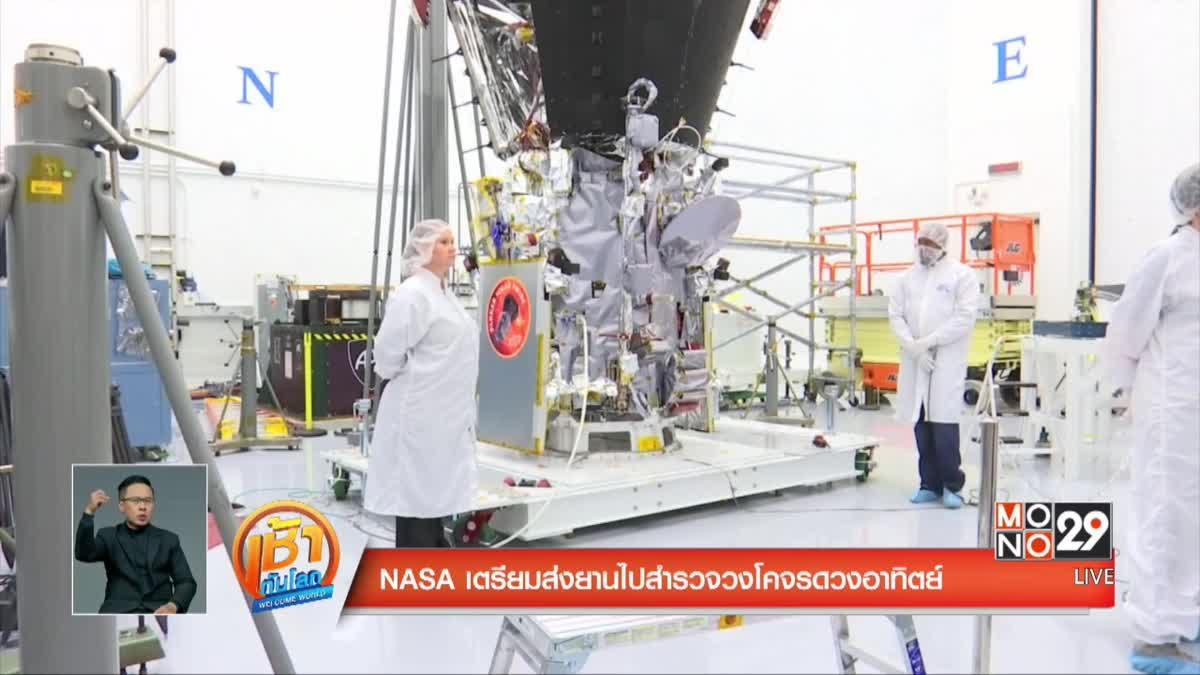 NASA เตรียมส่งยานไปสำรวจวงโคจรดวงอาทิตย์