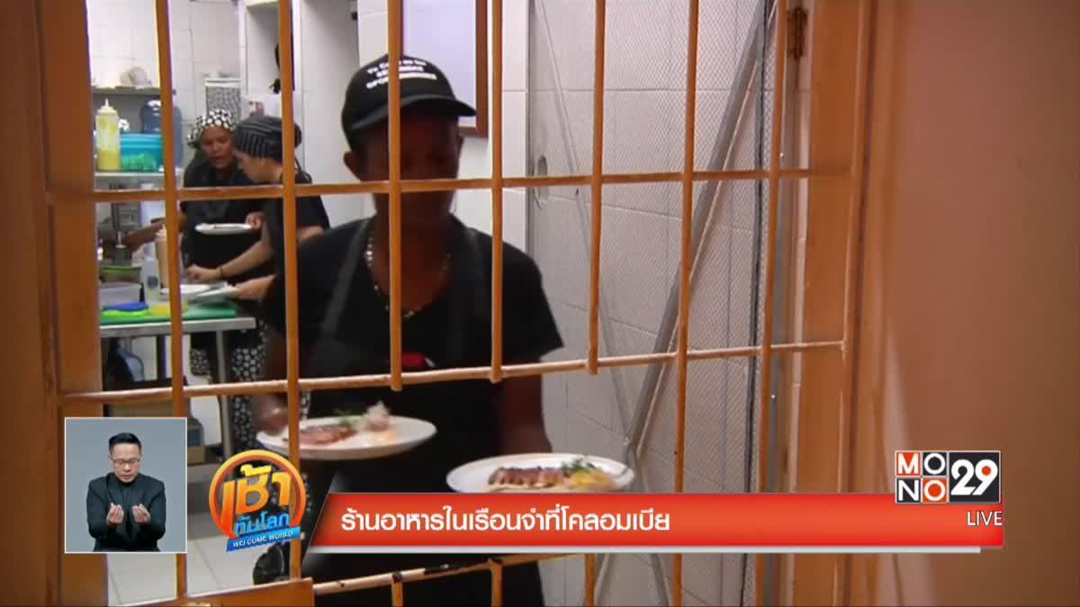 ร้านอาหารในเรือนจำที่โคลอมเบีย
