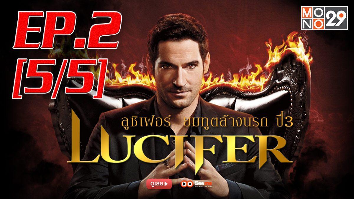 Lucifer ลูซิเฟอร์ ยมทูตล้างนรก ปี 3 EP.2 [5/5]