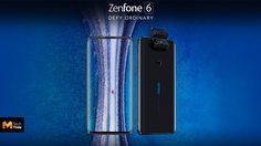 เปิดตัว Asus Zenfone 6  มากับกล้องหลัง 48 ล้านพิกเซล พลิกเป็นกล้องหน้าได้