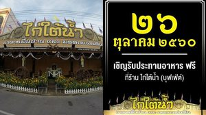 ร้านไก่ใต้น้ำ ถวายเป็นพระราชกุศล เปิดให้กินฟรี ในวันที่ 26 ต.ค.60