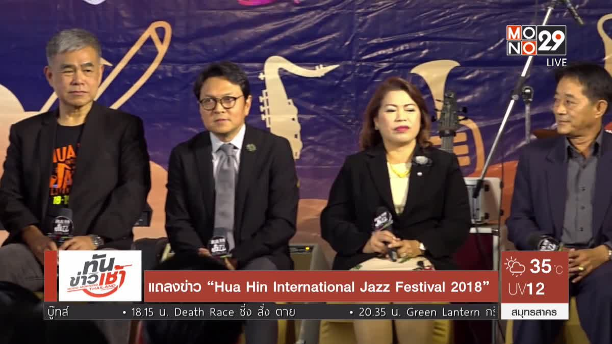 "แถลงข่าว ""Hua Hin International Jazz Festival 2018"""