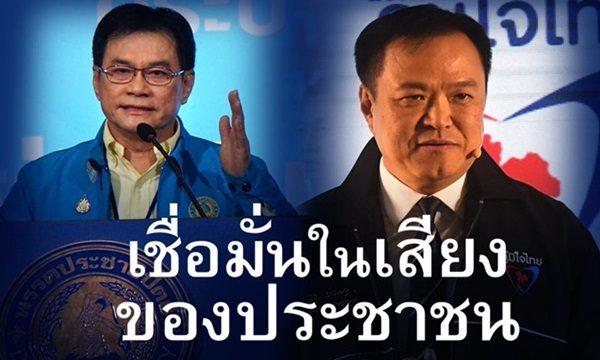 'โอ๊ค พานทองแท้' ชี้อนาคตประเทศไทย อยู่ที่การตัดสินใจของ ปชป.-ภูมิใจไทย