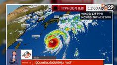ญี่ปุ่น เตรียมรับมือพายุไต้ฝุ่นเชบี ชี้ รุนแรงที่สุดในปีนี้