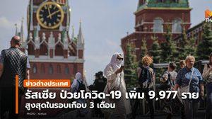 'รัสเซีย' ป่วยโควิด-19 เพิ่มเกือบหมื่น สูงสุดในรอบหลายเดือน