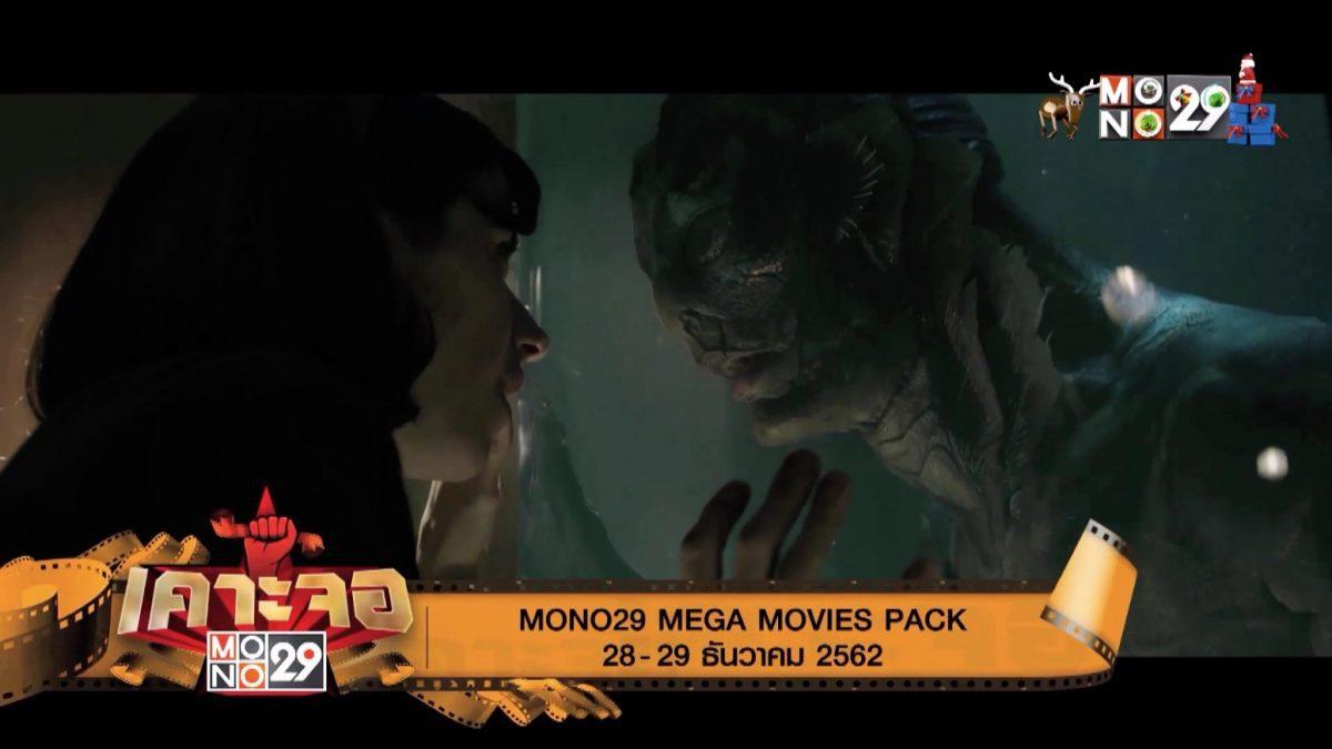 [เคาะจอ 29] MONO29 MEGA MOVIES PACK 28 ธ.ค. - 29 ธ.ค. 2562 (28-12-62)