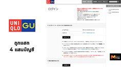 บัญชี ผู้ใช้ Uniqlo และ Gu Online Store ในญี่ปุ่นถูกแฮกกว่า 4แสนราย!!