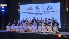 มูลนิธิโตโยต้า (ประเทศไทย) แถลงนโยบายพร้อมมอบทุน 3.5 ล้านบาท