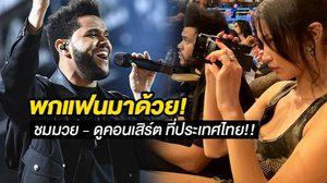 ตัวติดไม่ห่าง! เบลล่า ฮาดิด ตาม เดอะวีคเอนด์ ไปดูมวย – เล่นคอนเสิร์ตที่ไทย!!