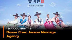 เรื่องย่อซีรีส์เกาหลี Flower Crew: Joseon Marriage Agency