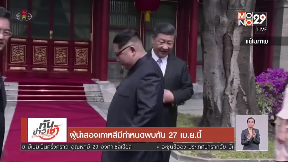 ผู้นำสองเกาหลีมีกำหนดการพบกัน 27 เม.ย.นี้