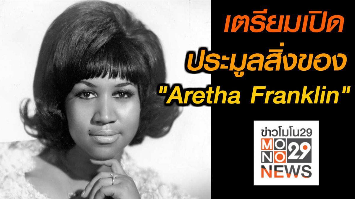 """#เรื่องเล่ารอบโลก เตรียมเปิดประมูลสิ่งของ """"Aretha Franklin"""""""