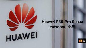 ช็อค!!! ราคา Huawei P30 Pro มือสอง ตกพรวดที่ประเทศอังกฤษ