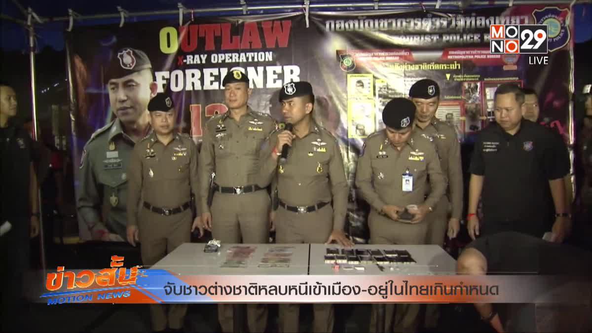 จับชาวต่างชาติหลบหนีเข้าเมือง-อยู่ในไทยเกินกำหนด