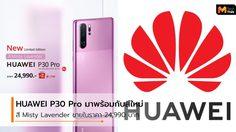 HUAWEI P30 Pro วางจำหน่ายสีใหม่ Misty Lavender ในราคา 24,990 บาท