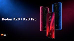 เปิดตัว Redmi K20 และ K20 Pro มากับชิป Snapdragon 855 ราคาเริ่มต้น 11,500 บาท