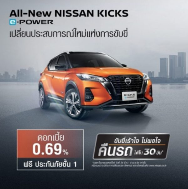 Nissan Kicks ePOWER