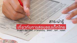 การสอบของเด็กไทย เกี่ยวกับการสอบเข้าเรียนต่อ ในมหาวิทยาลัยต่างๆ