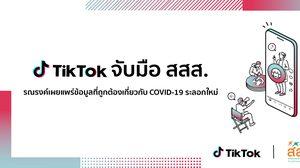 TikTok จับมือ สสส. รณรงค์เผยแพร่ข้อมูลที่ถูกต้องเกี่ยวกับ COVID-19 ระลอกใหม่