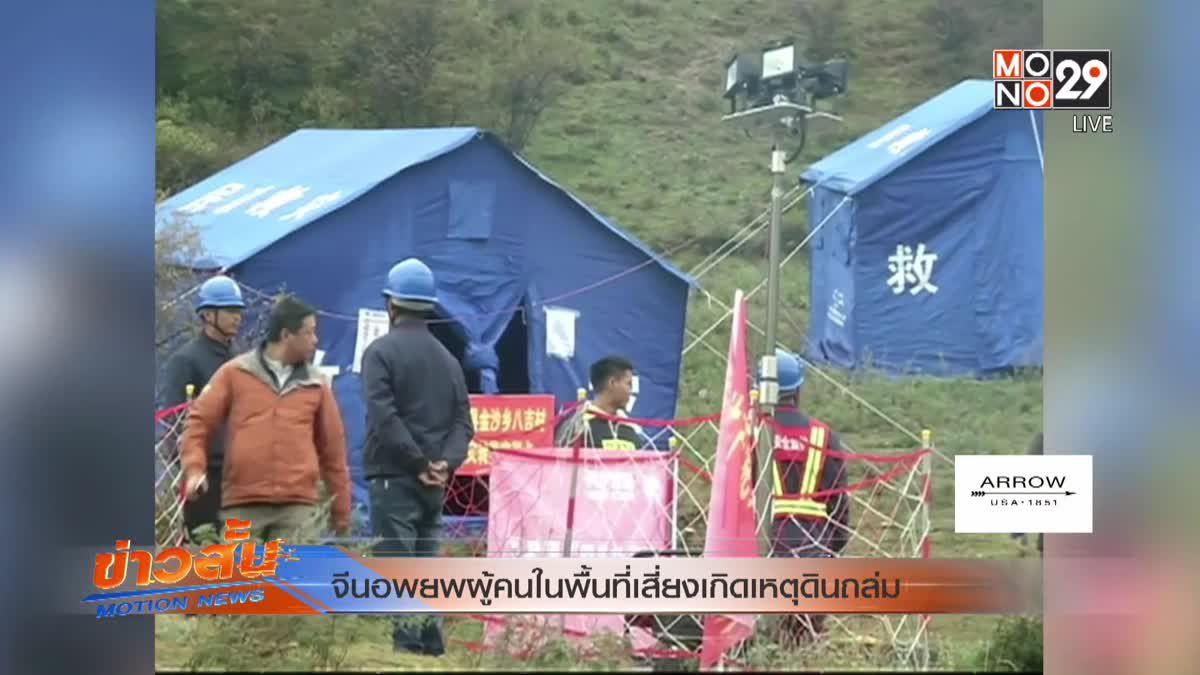 จีนอพยพผู้คนในพื้นที่เสี่ยงเกิดเหตุดินถล่ม