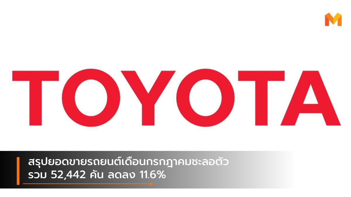 สรุปยอดขายรถยนต์เดือนกรกฎาคม ชะลอตัว รวม 52,442 คัน ลดลง 11.6%