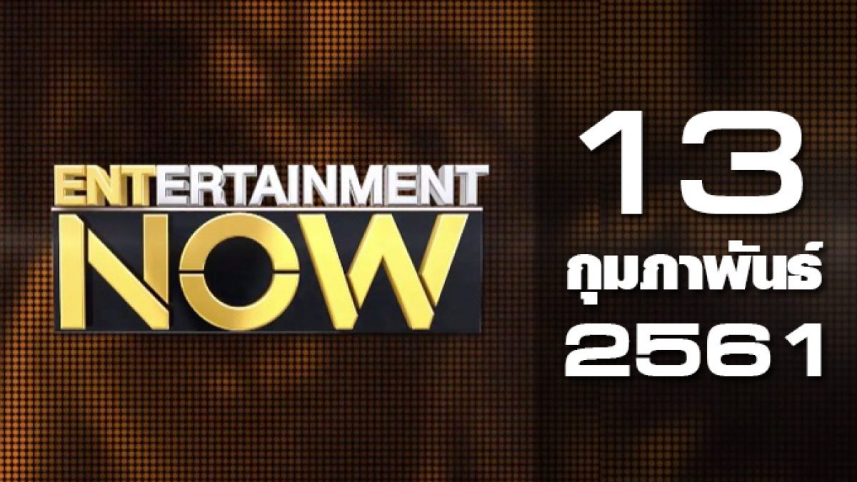 Entertainment Now Break 2 13-02-61
