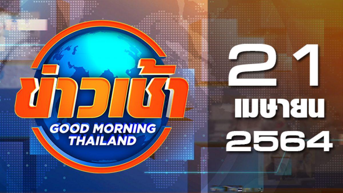 ข่าวเช้า Good Morning Thailand 21-04-64